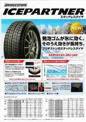 ★ブリヂストンスタッドレスタイヤ限定品☆165/55R14 ICEPARTNER 4本セット