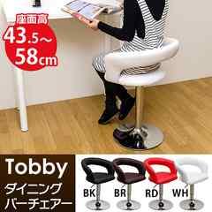 TobbyダイニングバーチェアBK/BR/RD/WH