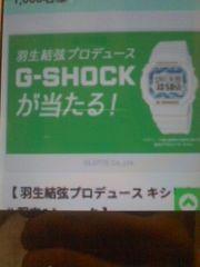 当選品☆羽生結弦☆G-SHOCK&アクリルボトルホルダー&クリアファイル