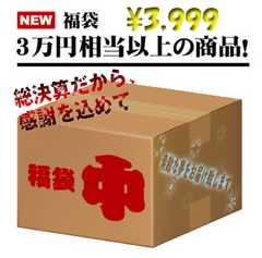 数量限定お買い得3万円相当福袋/まとめ売りクリスマス福袋