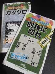 パズル本『カツクロ』『四角に切れ』未使用2冊セット/送料180円