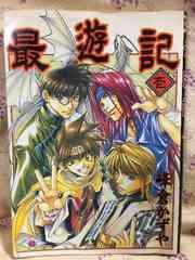 大判 青年誌コミック 最遊記 壱〜五巻セット