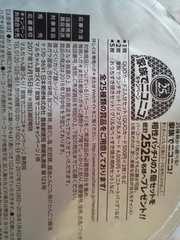 マルちゃん 麺づくり 家族でニコニコキャンペーン 応募バーコード 1枚