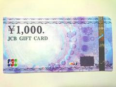 【即日発送】2000円分JCBギフト券ギフトカード★各種支払相談可
