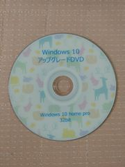 20190323 windows 10 up grade DVD 32bit home pro