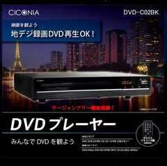 ★リージョンフリー・地デジ録画DVD対応・DVDプレーヤー
