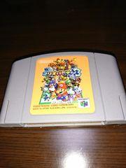 N64!マリオパーティ3!ソフト!