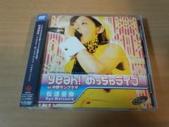 松浦亜弥DVD「Yeah!めっちゃライブ at 中野サンプラザ」●