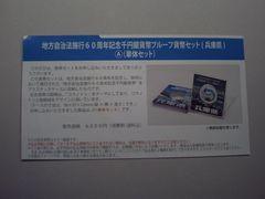 ★地方自治60周年1000円銀貨★兵庫県Aセット★