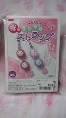 ☆桜のコロコロストラップの材料セット☆