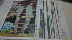 ☆韓Fun☆第13・15・18〜28・30・35号★計15部♪