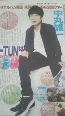 KAT-TUN 中丸雄一◇2018.7.14 日刊スポーツ Saturdayジャニーズ