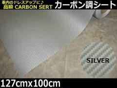 カーラッピングシート カーボンシート/127cm×1M/銀 シルバー