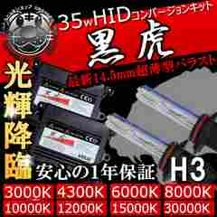 HIDキット 黒虎 H1 35W 12000K ヘッドライトやフォグランプに キセノン エムトラ