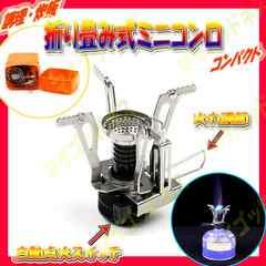 ☆激安☆ 折り畳み式ミニコンロ 携帯ガスバーナー 調理・炊飯