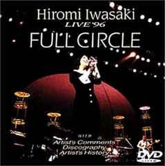 DVD岩崎宏美ライブ96 FULL CIRCLE 全16曲