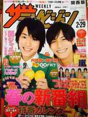 2008年/ザテレビジョン 永久保存版★内博貴錦戸亮 友情グラビア