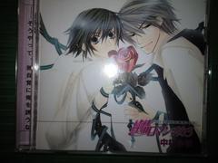CD 純情ロマンチカ 3 ★中村春菊