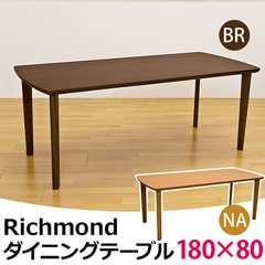 Richmond ダイニングテーブル 180×80