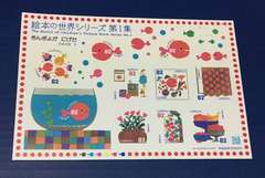 H29. 絵本の世界【第1集】82円切手 1シート★シール式