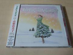 高橋由美子CD「ワーキング・オン・クリスマス・デイ」●