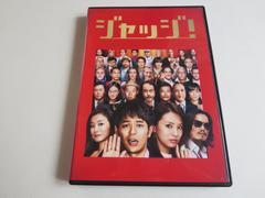 中古DVD ジャッジ 妻夫木聡 北川景子 レンタル品