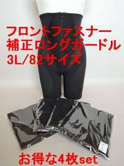 新品!4枚組3L82黒色フロントファスナー式パワーネット製ロングガードル