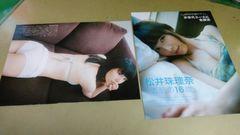 ★SKE48・松井珠理奈★グラビア雑誌切抜き・7P。