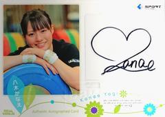 BBM.2015.リアルヴィーナス 八木かなえ・直筆サインカード /106  ウエイトリフティング