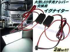 24v大型トラック用/LED字光式ナンバープレート用イグナイター2個