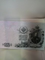 貴重ロシア 1909年 25ルーブル札 ビッグサイズお札 正規品!特典アリ