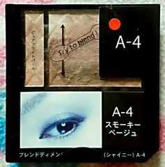 コーセー/エスプリーク☆ブレンドディメンショナルアイズ[シャイニー]定価3024円