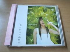 鳳山雅姫CD「恋におちたふたり」