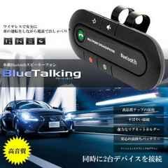 ☆Bluetooth スピーカーフォン 車載 車用 CM-BLUETALKING