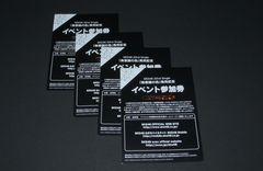 SKE48 無意識の色 イベント参加券 4枚セット 全国握手券 b