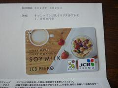 JCBプレモカード1,000円分