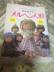 メルヘン人形の本