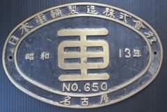 超貴重!C12193の製造銘板の実装品です