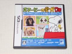 DS★スヌーピーの愛犬DS 知っておきたい犬のこと 犬の能力
