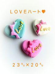 リボン付♪Loveハート�B色Set
