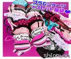 ブラ&ショーツ☆3セット福袋★まとめ売り☆送込★F70F75F85