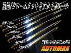 メッキモール60cm★クローム/サイドドア汎用ガーニッシュ/プロテクター/鏡面