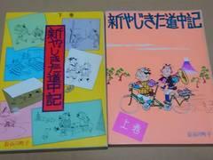長谷川町子 新やじきた道中記 上巻下巻2冊セット