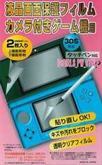 送料無料 3DS 液晶保護フィルム フィルター ガード 上下画面