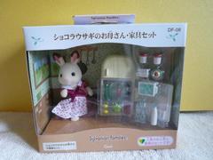 シルバニア「ショコラウサギのお母さん・家具セットDF-08」(75)