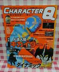 『CHARACTER  Q  / キャラクター・キュー   VOL.1』