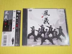 DVD★即決★風義★花吹雪★20分★国内正規品