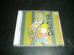 CD「伊奈かっぺい/だびよん劇場」89年盤