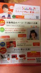 クオカード2000円分当たる2口