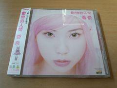 香奈CD「動物的人間」ゴスロリ 廃盤●